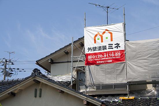 外壁塗装ミネの幔幕