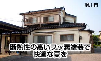 namerikawa01