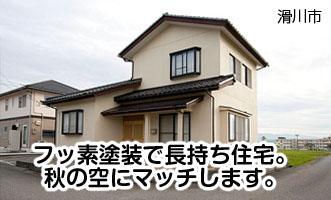 namerikawa04